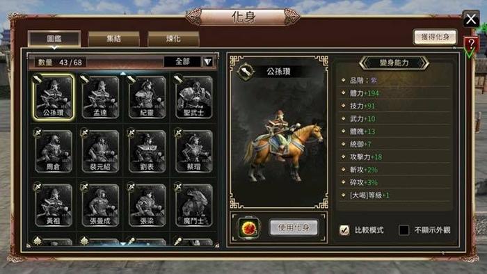 Three Kingdom M - Phiên bản mobile chính chủ của Tam Quốc Chí Online 1