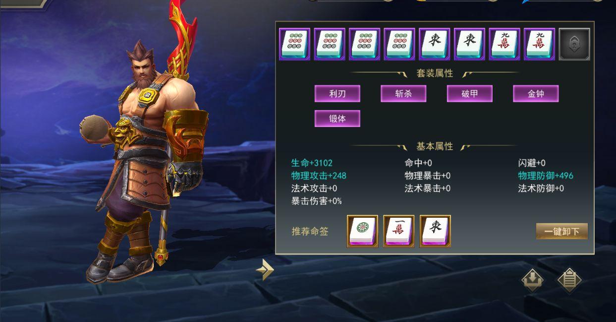 Game Tuyệt Đỉnh Tam Quốc Mobile cập bến Việt Nam 2