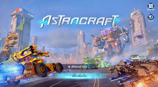 Astracraft Mobile - Thỏa sức sáng tạo trong cuộc chiến công nghệ 1