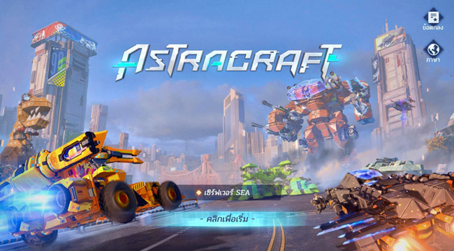 Astracraft Mobile – Thỏa sức sáng tạo trong cuộc chiến công nghệ