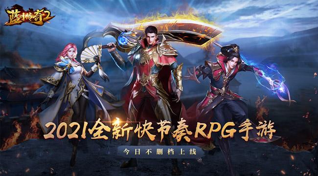 Lam Nguyệt Truyền Kỳ 2 – Game cổ điển dung hợp hiện đại của Tencent