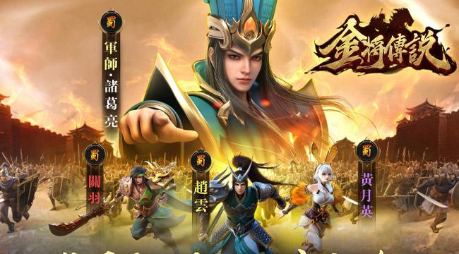 Legend of Golden Generals Mobile – Đỉnh cao chiến thuật 16 tướng