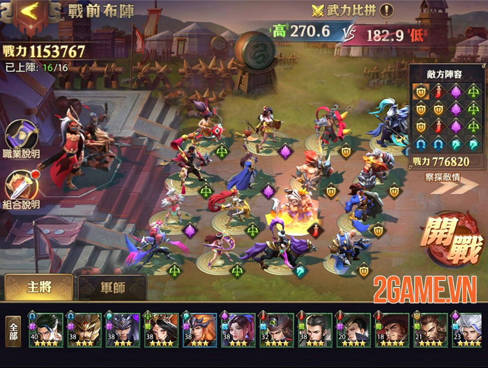 Legend of Golden Generals Mobile - Đỉnh cao chiến thuật 16 tướng 0