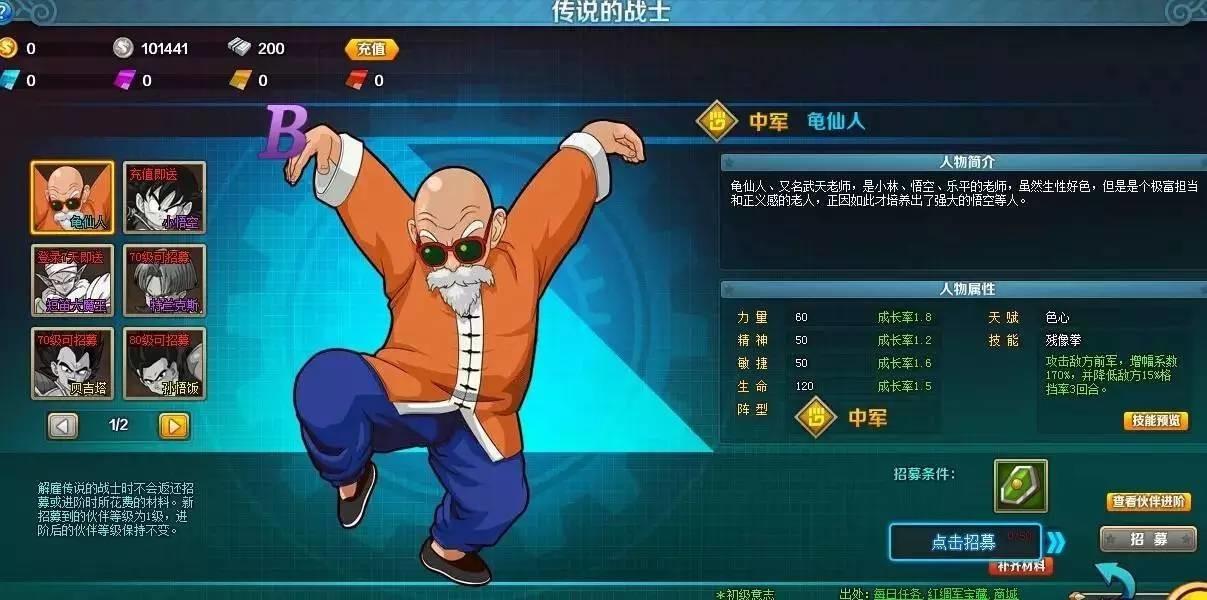 Webgame Dragon Ball: 7 Viên Ngọc Rồng chuẩn bị ra mắt game thủ Việt 8