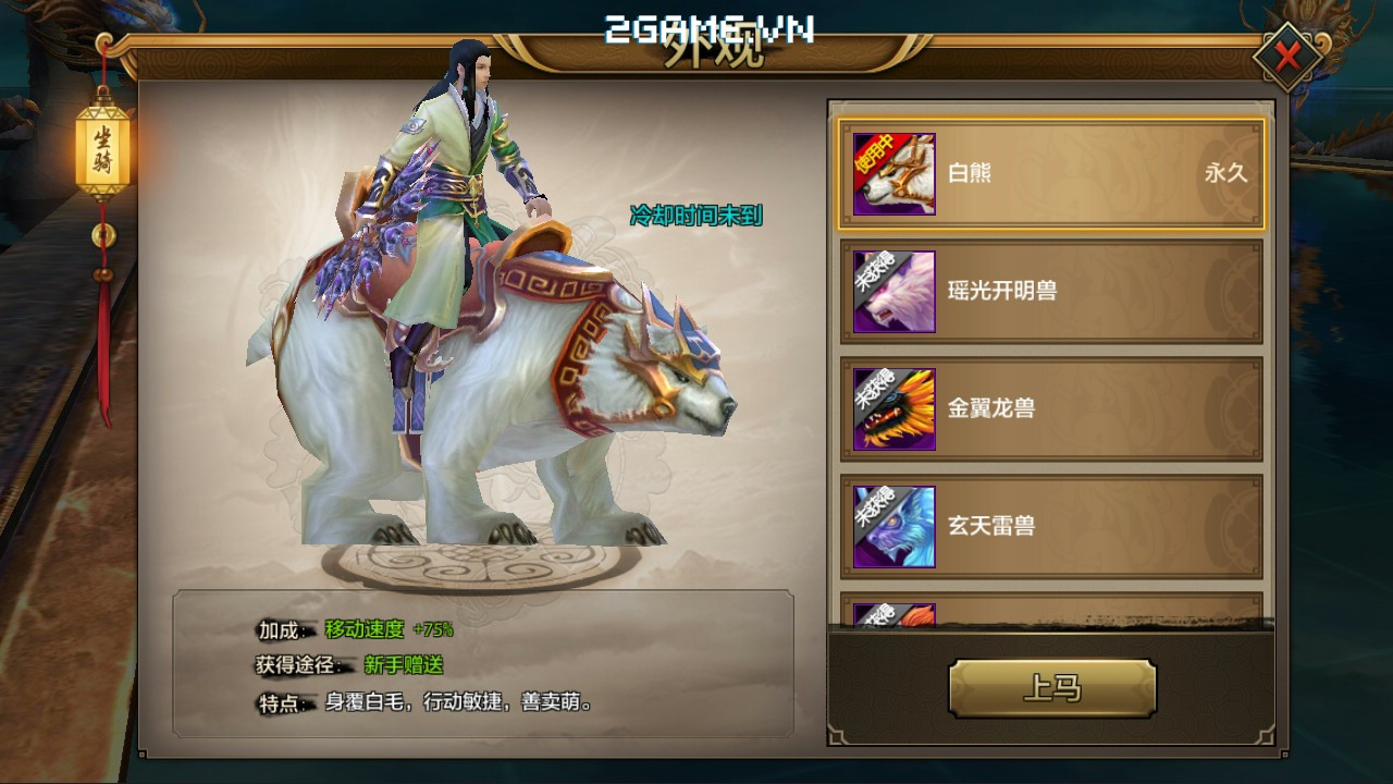 2game-trai-nghiem-tan-thien-long-mobile-anh-8s.jpg (1280×720)