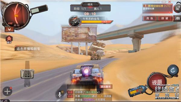Kẻ Hủy Diệt 2 Mobile hé lộ chế độ chơi kiểu PlayerUnknown's Battlegrounds 0