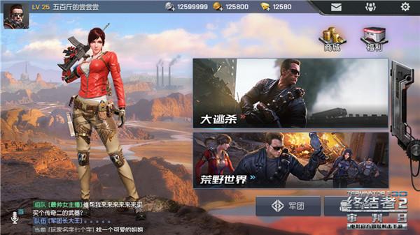 Kẻ Hủy Diệt 2 Mobile hé lộ chế độ chơi kiểu PlayerUnknown's Battlegrounds 1
