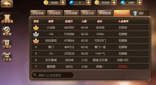 Game thủ Kỵ Sĩ Rồng Mobile tỏ ra khác biệt ngay từ cách thức tuyển thành viên vô bang 6