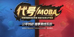 Top công ty game Trung Quốc – NetEase bất ngờ ra mắt dự án game MOBA mới toanh trên di động