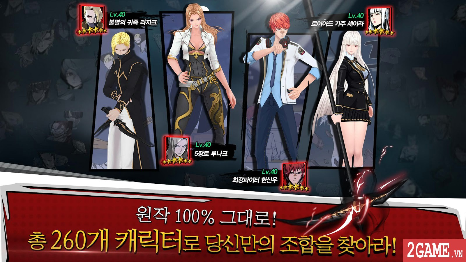 Noblesse - Game nhập vai đánh theo lượt phỏng dựng theo nguyên bản bộ truyện tranh nổi tiếng cùng tên 3