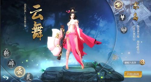Tróc Yêu Ký - Game mobile nhập vai hấp dẫn dựa trên bộ phim cùng tên với cốt truyện mới lạ 2