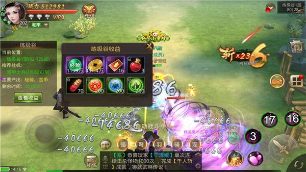 Tuyệt Thế Võ Lâm - Thêm một game kiếm hiệp sở hữu lối chơi như Võ Lâm Truyền Kỳ Mobile 13