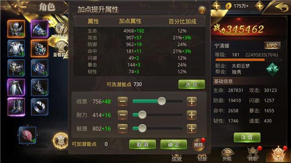 Tuyệt Thế Võ Lâm - Thêm một game kiếm hiệp sở hữu lối chơi như Võ Lâm Truyền Kỳ Mobile 8