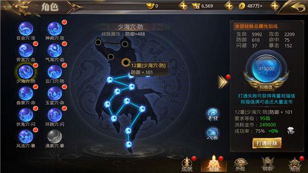Tuyệt Thế Võ Lâm - Thêm một game kiếm hiệp sở hữu lối chơi như Võ Lâm Truyền Kỳ Mobile 12