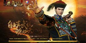 Thiên Địa Hội 360Game – Webgame nhập vai về Lộc Đỉnh Ký cập bến làng game Việt
