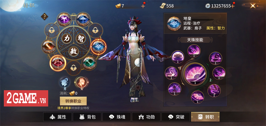 Cửu Kiếm 3D - Siêu phẩm game kiếm hiệp 9 phái của SohaGame lộ diện 1