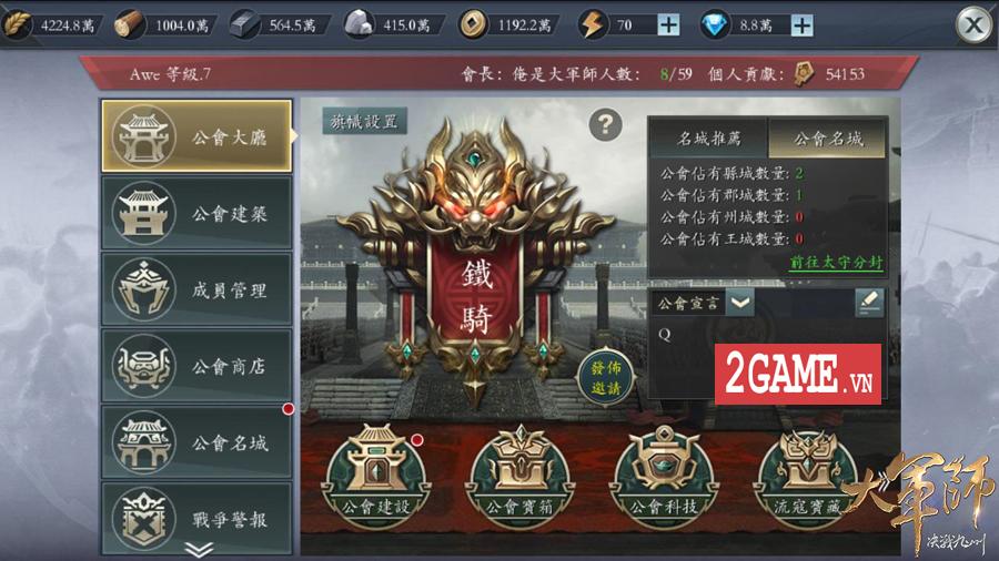 Tam Quốc Vương Giả Mobile - Thêm một game điều binh khiển tướng mới nữa của Funtap 6
