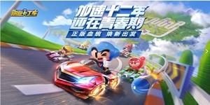 Tencent Games ra mắt phiên bản mobile của game đua xe Boom Speed kinh điển