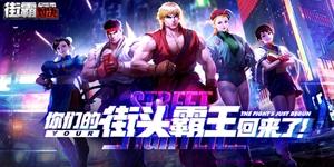 Street Fighter Duel chính chủ sắp được Tencent thử nghiệm ở khu vực phía Đông