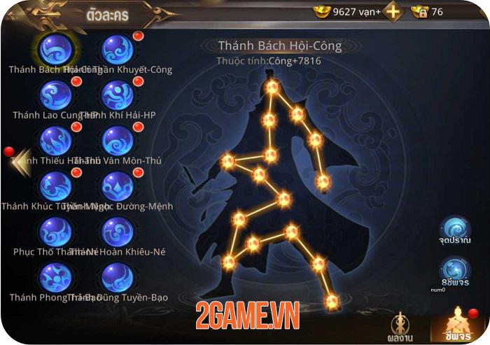 Game Tuyệt Thế Võ Lâm gây ấn tượng với hệ thống phát triển nhân vật đồ sộ 2