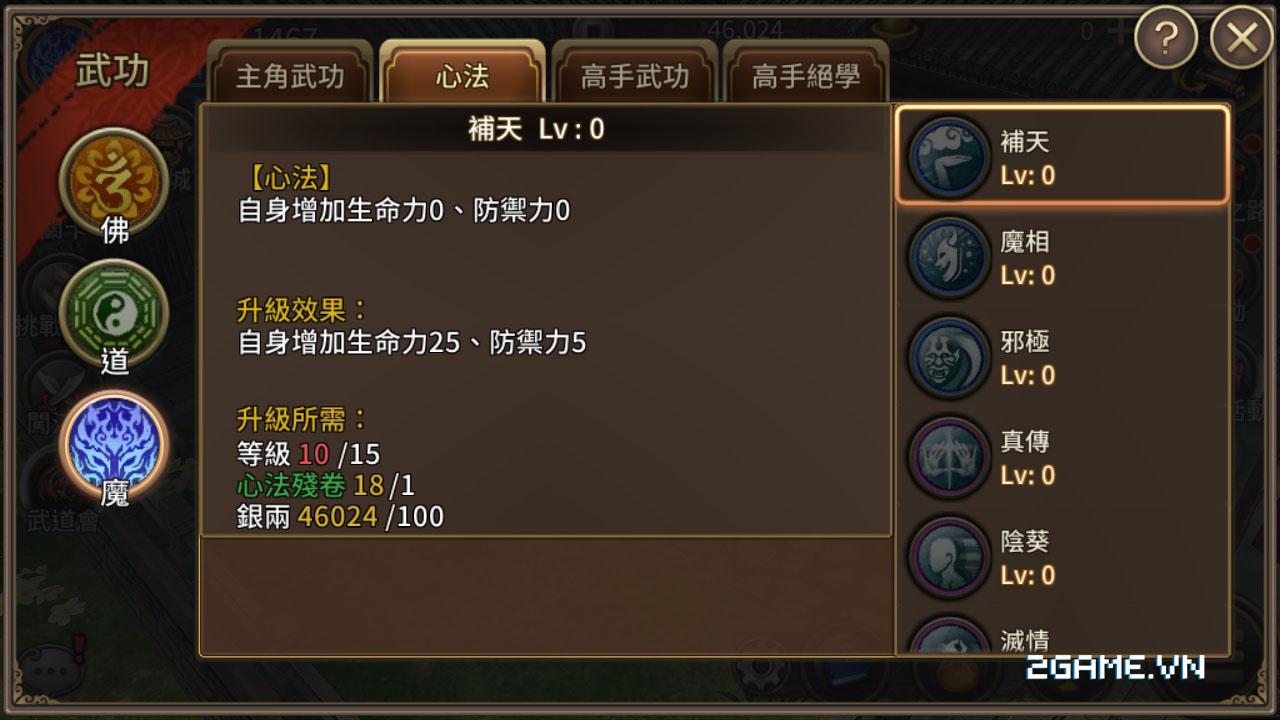 Song Long Truyền Kỳ mang đến hệ thống đấu tướng mới lạ 7