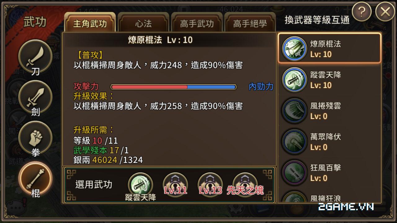 Song Long Truyền Kỳ mang đến hệ thống đấu tướng mới lạ 8
