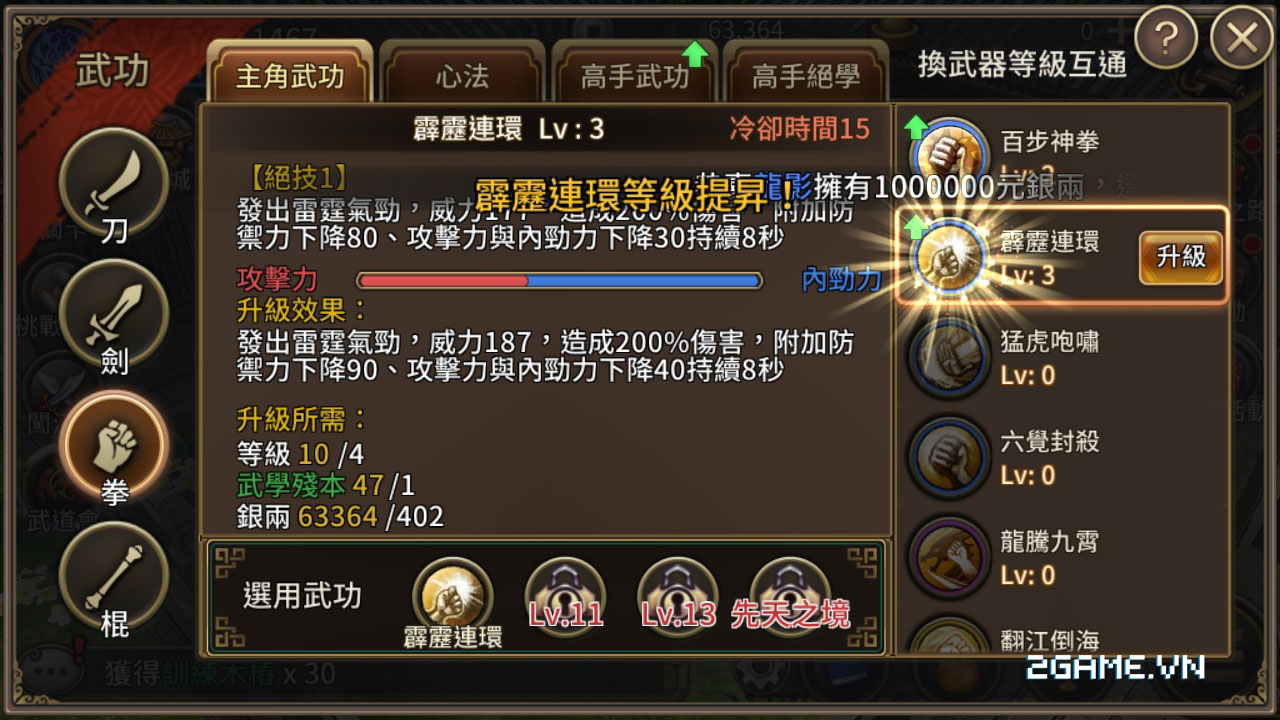 Song Long Truyền Kỳ mang đến hệ thống đấu tướng mới lạ 10