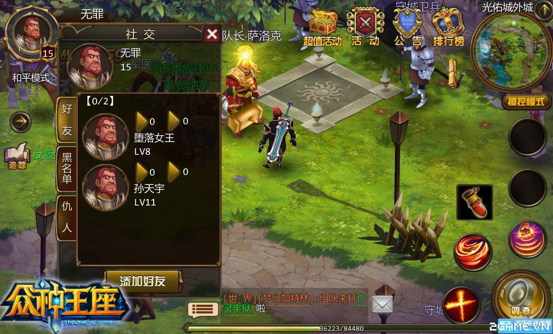 Có vẻ như Dấu Ấn Rồng Thiêng của Soha Game chỉ là game ăn theo tên? 5