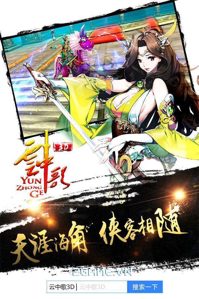 Game ăn theo phim truyện Vân Trung Ca về Việt Nam 7