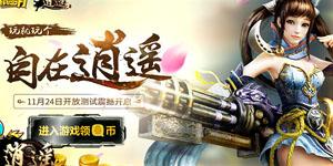 """""""Tiêu Dao"""" cùng hệ thống gameplay đặc sắc"""