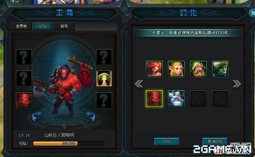 Webgame Đao Tháp Huyết Chiến - Tái hiện đấu trường DotA kiểu mới 6