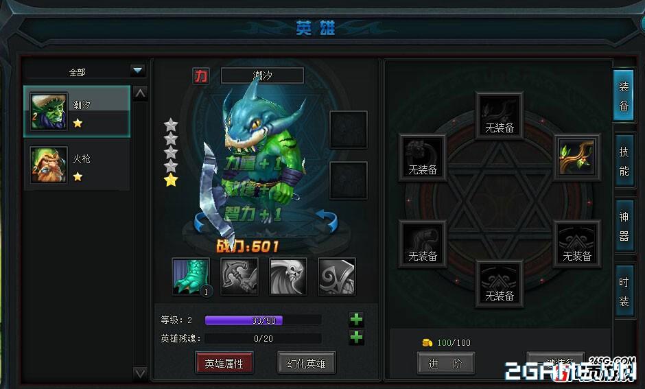 Webgame Đao Tháp Huyết Chiến - Tái hiện đấu trường DotA kiểu mới 8