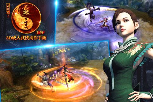 Bất ngờ xuất hiện bản game Võ Lâm Ngoại Truyện mobile phong cách ARPG 4