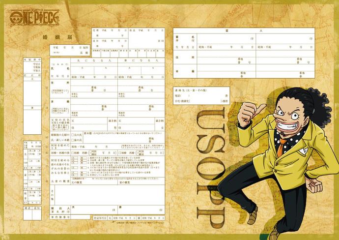 Kỳ lạ với giấy tờ đăng ký kết hôn hình One Piece hợp pháp tại Nhật Bản 8