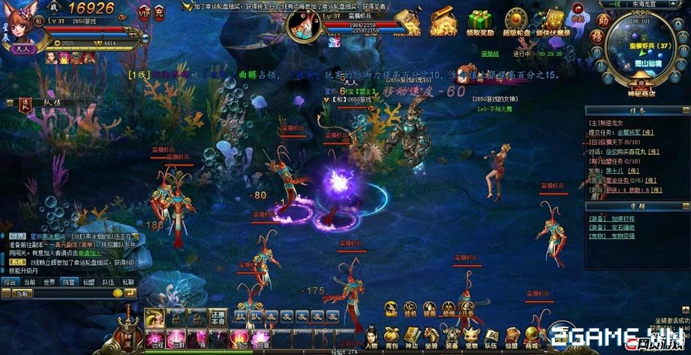 Webgame kiếm hiệp Phục Ma Lục đang được rao bán về Việt Nam 5