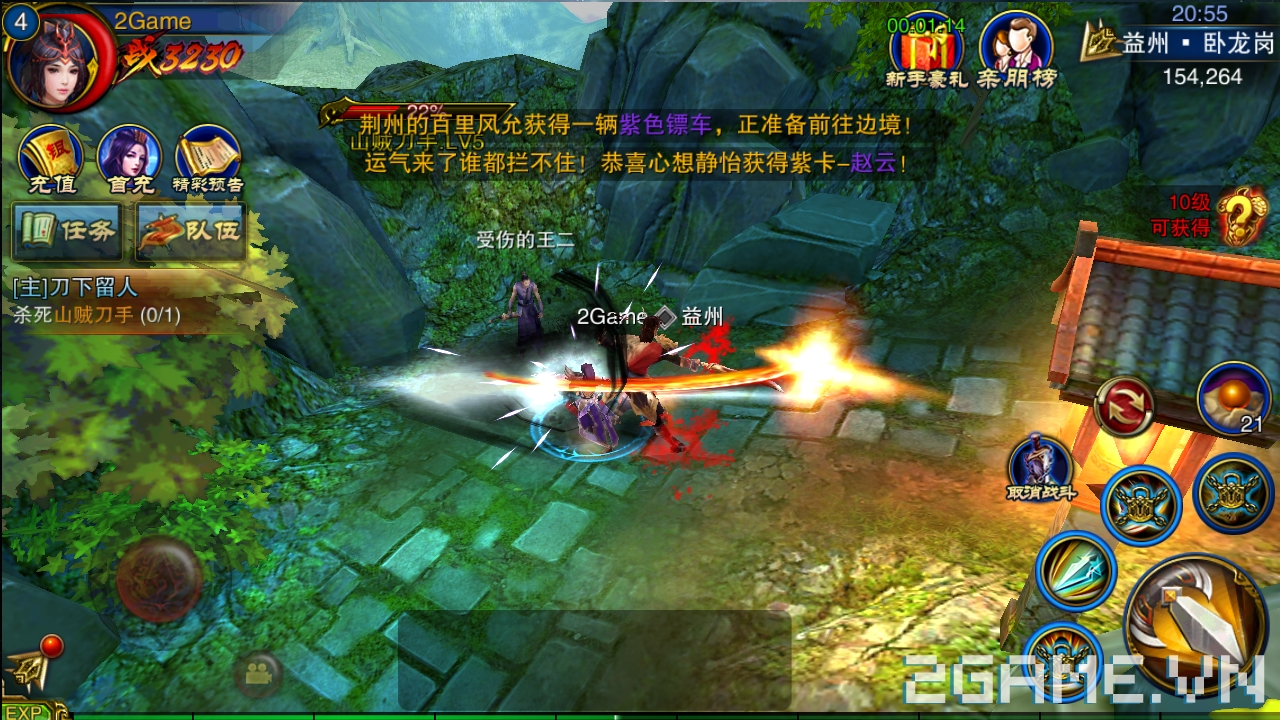 Chơi thử Lục Long Tranh Bá 3D - Đây mới là game full 3D trên mobile nè! 2