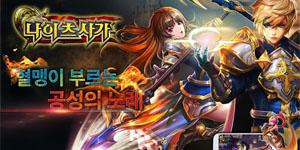 King Online có đồ họa sáng sủa, lối chơi nhập vai thích thú