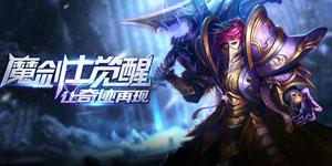MU Đại Thiên Sứ ra mắt nhân vật Magic Gladiator