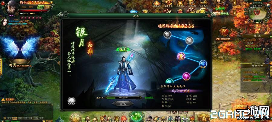 Tuyết Ưng Lãnh Chủ - Game MMORPG đồ hoạ đẳng cấp 1