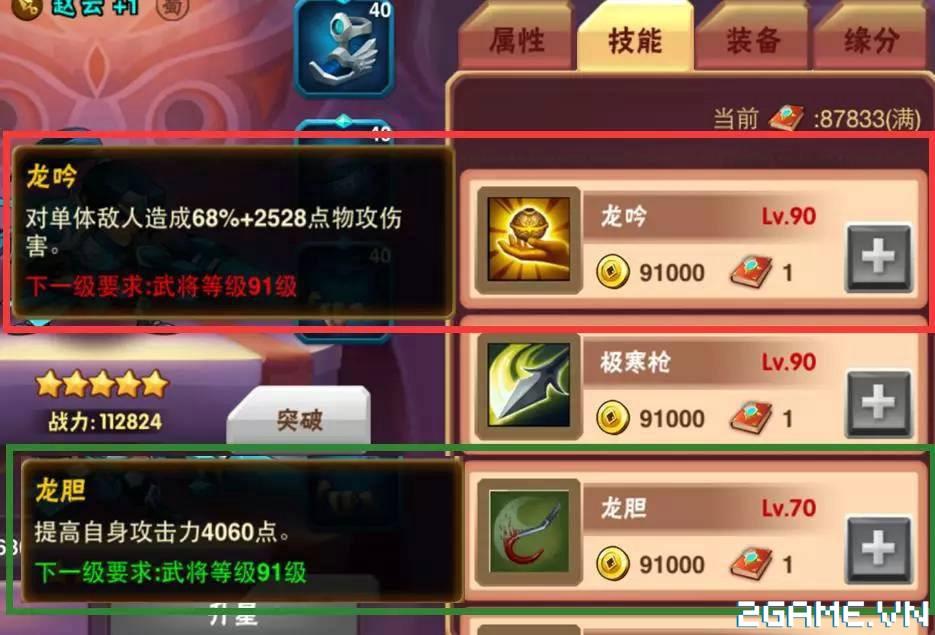 Túy Anh Hùng - Giới thiệu 1 số tính năng cơ bản 2