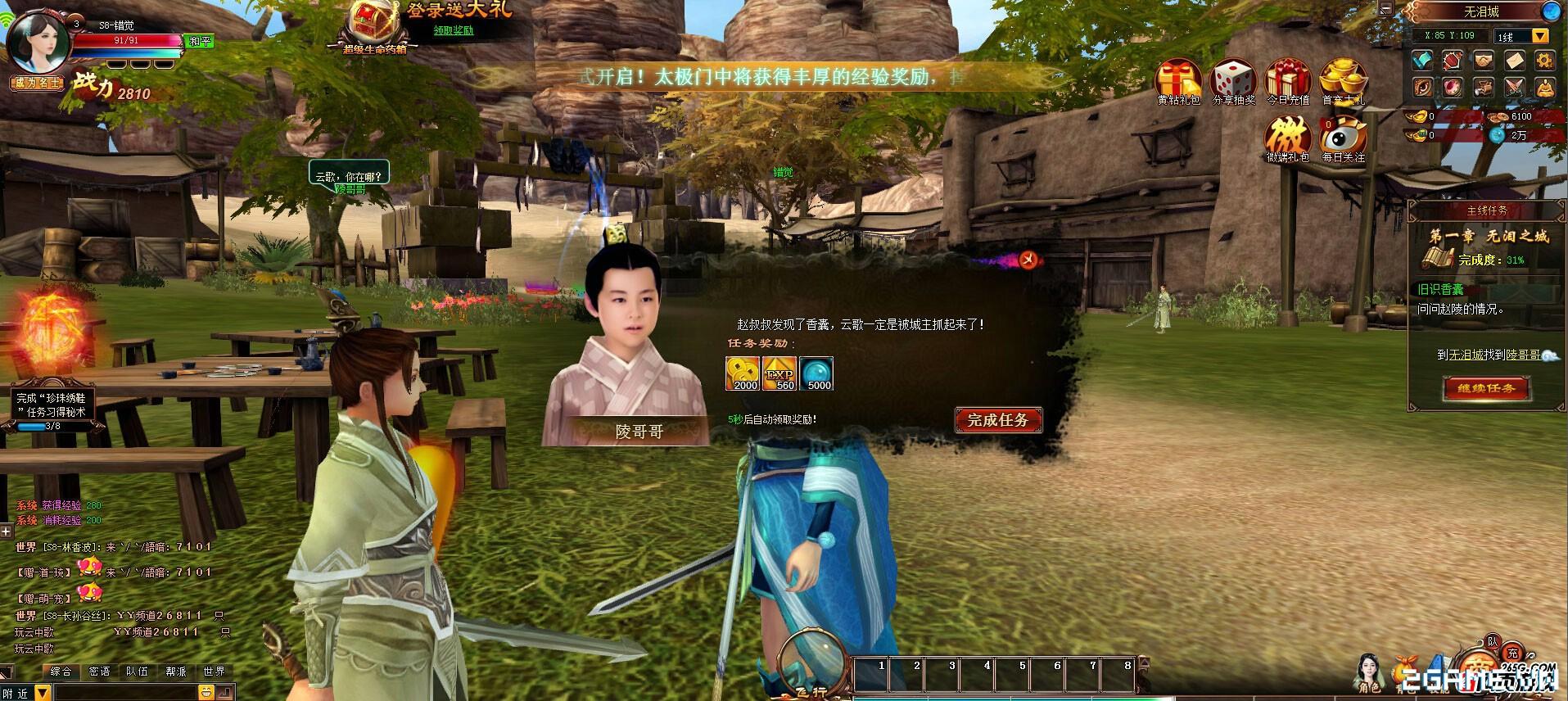 2game_hinh_anh_webgame_van_trung_ca_vtc_game_1.jpg (1915×856)