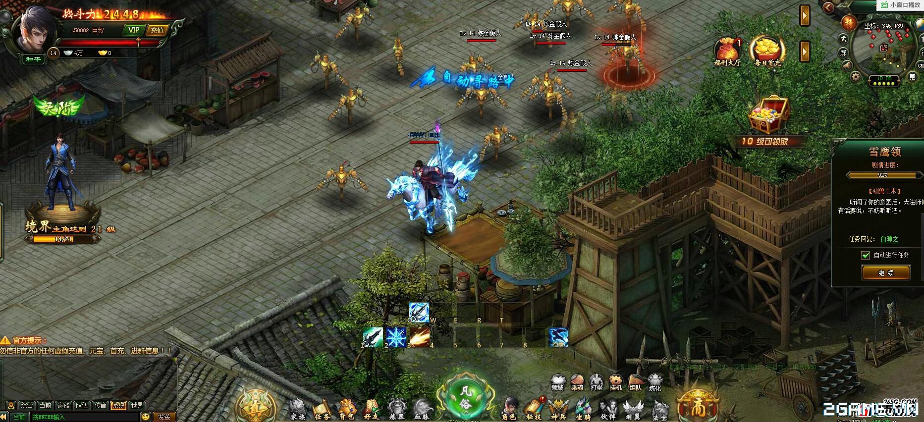 Tuyết Ưng Lĩnh Chủ sắp được VTC Game phát hành tại Việt Nam 6
