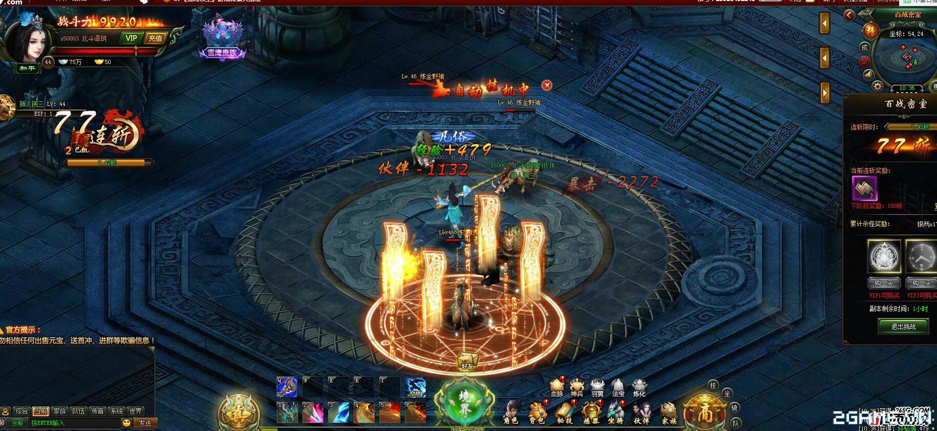 Tuyết Ưng Lĩnh Chủ sắp được VTC Game phát hành tại Việt Nam 1