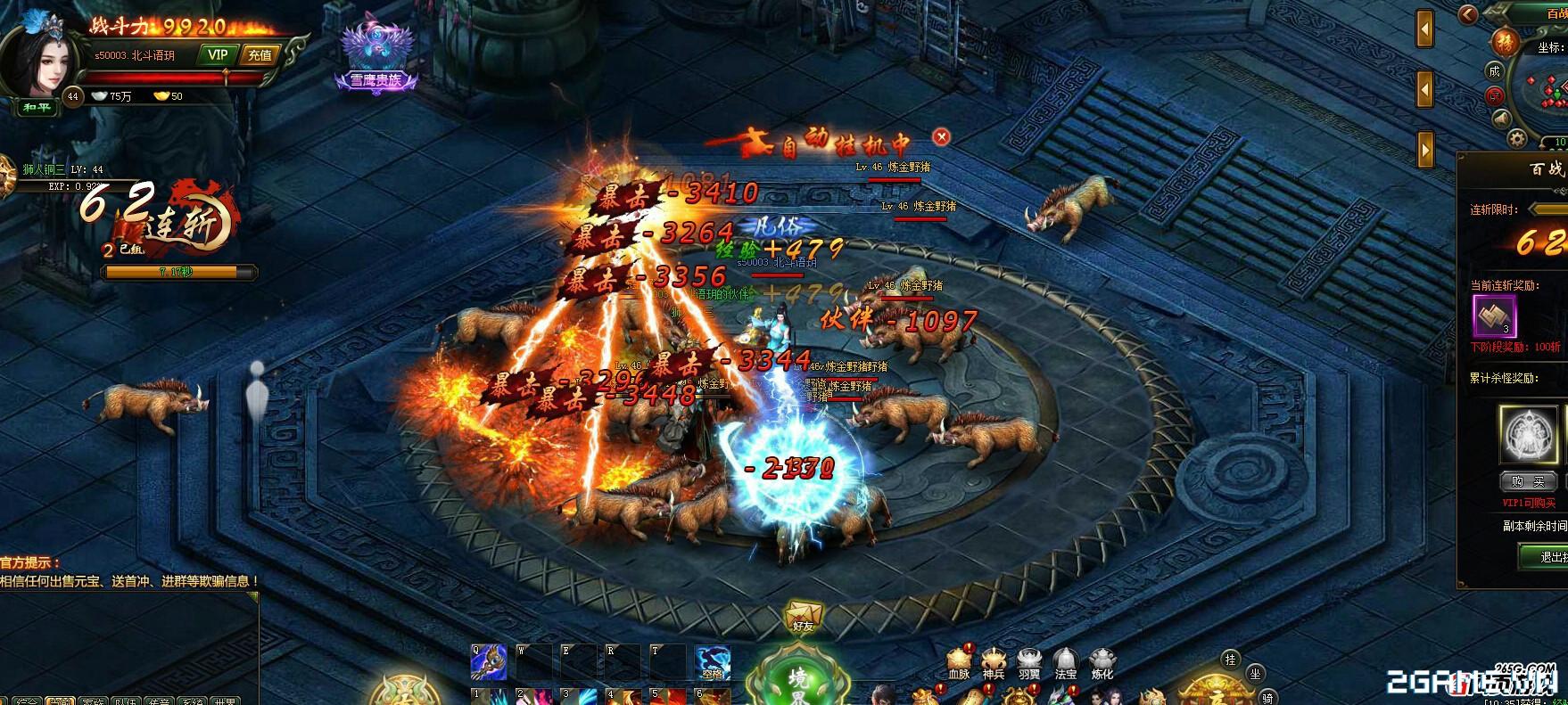 Tuyết Ưng Lĩnh Chủ sắp được VTC Game phát hành tại Việt Nam 3