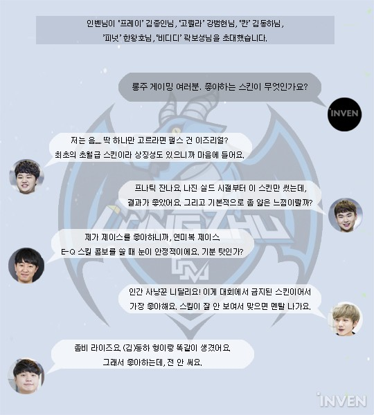 Lần đầu tiên các game thủ Hàn chia sẻ về trang phục mình yêu thích nhất trong game