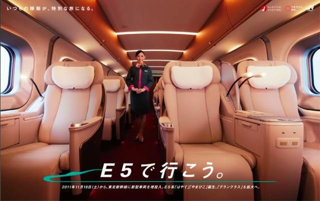 Shinkansen_P4_13