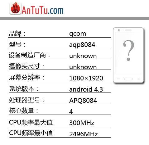 apq8084-2.jpg