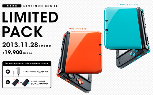 nintendo-3ds-ll-1.png