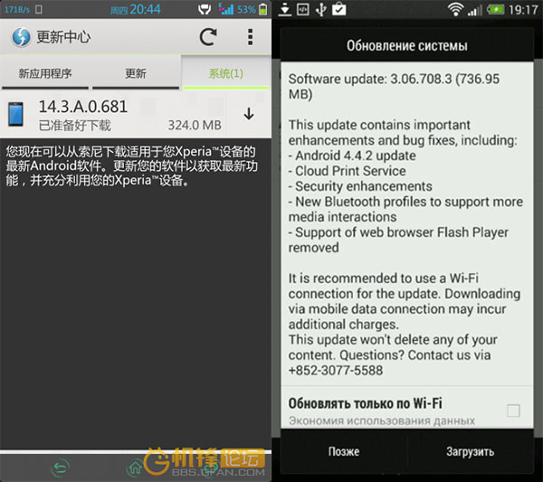 tinhte_Android-4.4.2_Sony_Xperia_Z_Ultra_HTC_Butterfly_S.jpg