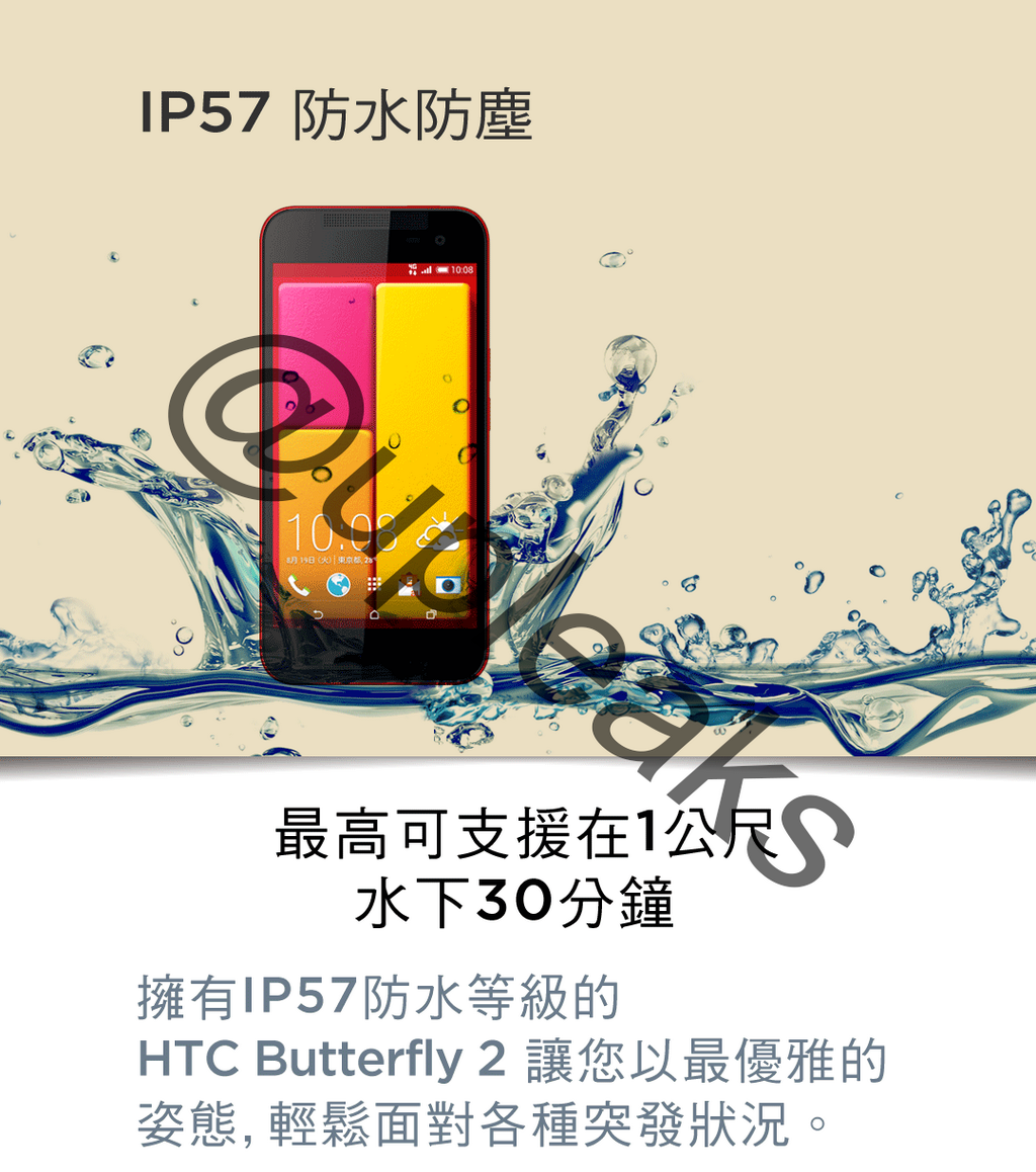 HTC_Butterfly_2_2.png